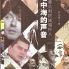 Zhang Changxiao – Suoni dal Mediterraneo / I cantautori popolari italiani